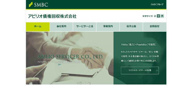 アビリオ債権回収株式会社