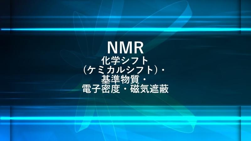 NMRケミカルシフト