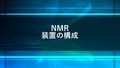 NMR装置構成