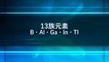 ホウ素(B)、アルミニウム(Al)、ガリウム(Ga)、インジウム(In)、タリウム(Tl