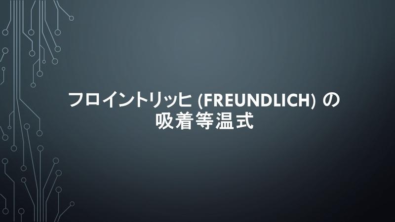 フロイントリッヒ (Freundlich) ...