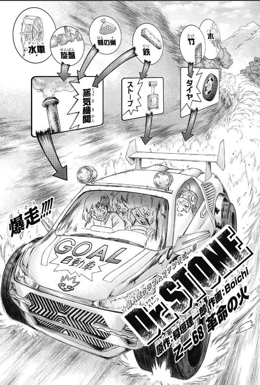 「ドクターストーン 自動車」の画像検索結果