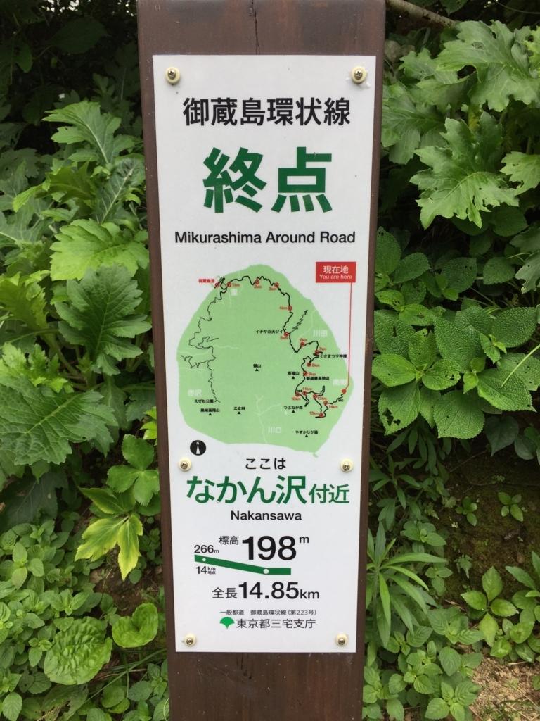 番外編 三宅島&御蔵島へ(その2...