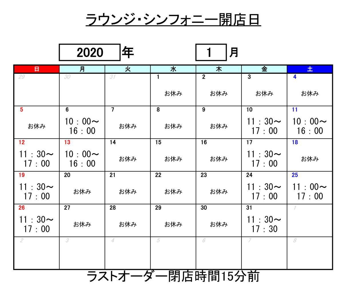 f:id:symphony2019:20200111134533j:plain