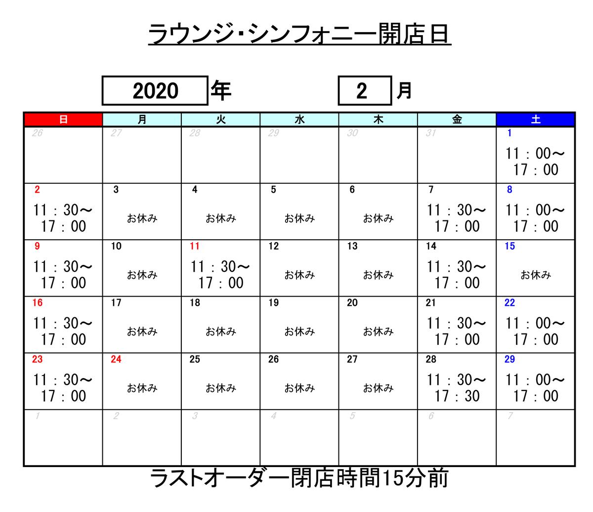 f:id:symphony2019:20200111134541j:plain