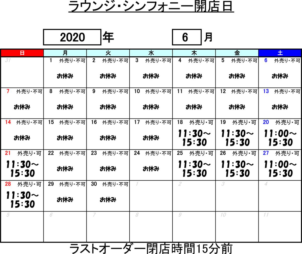f:id:symphony2019:20200610133506j:plain