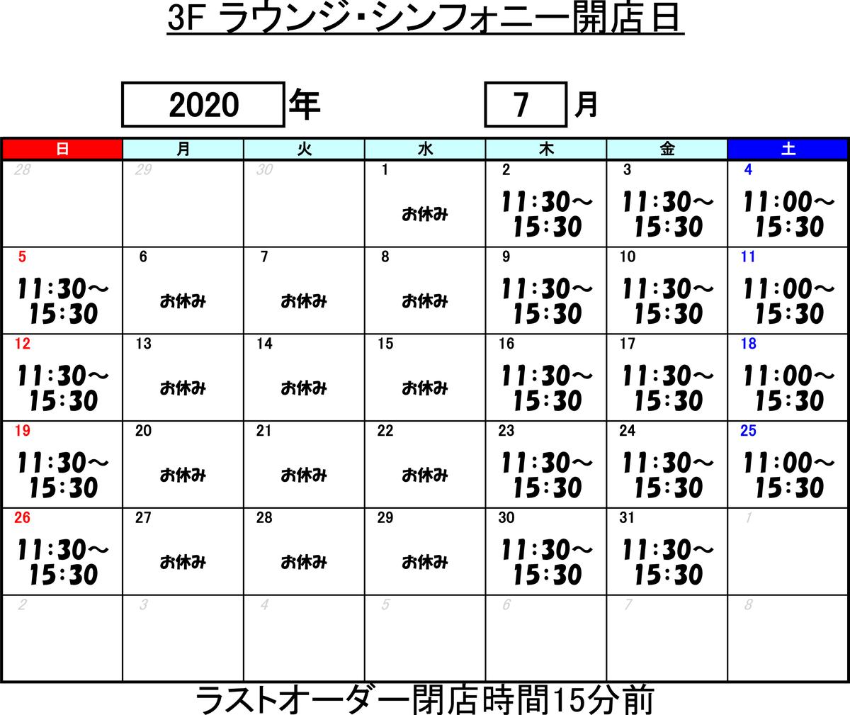 f:id:symphony2019:20200702191126p:plain