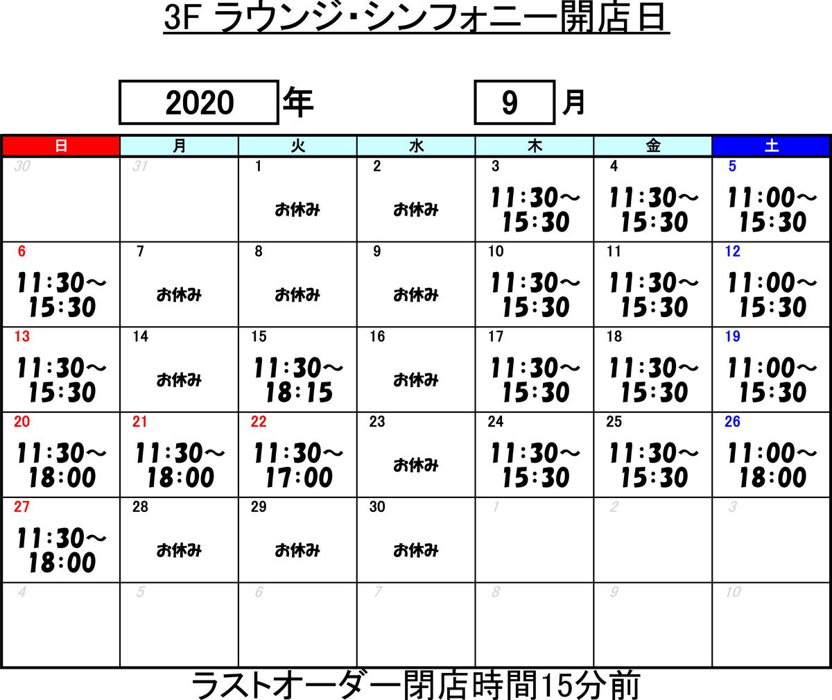 f:id:symphony2019:20200901132815j:plain
