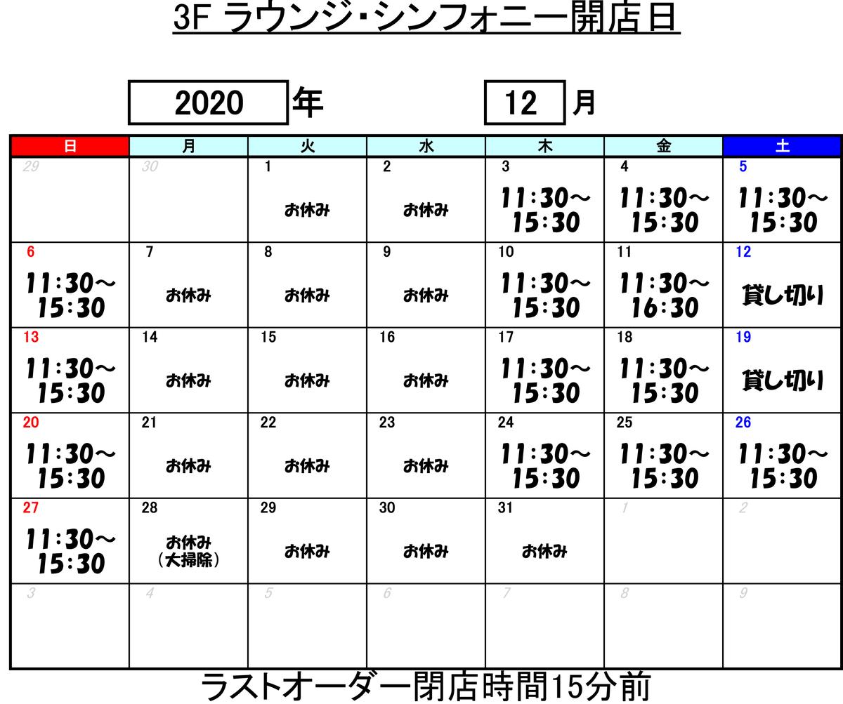 f:id:symphony2019:20201127170653j:plain