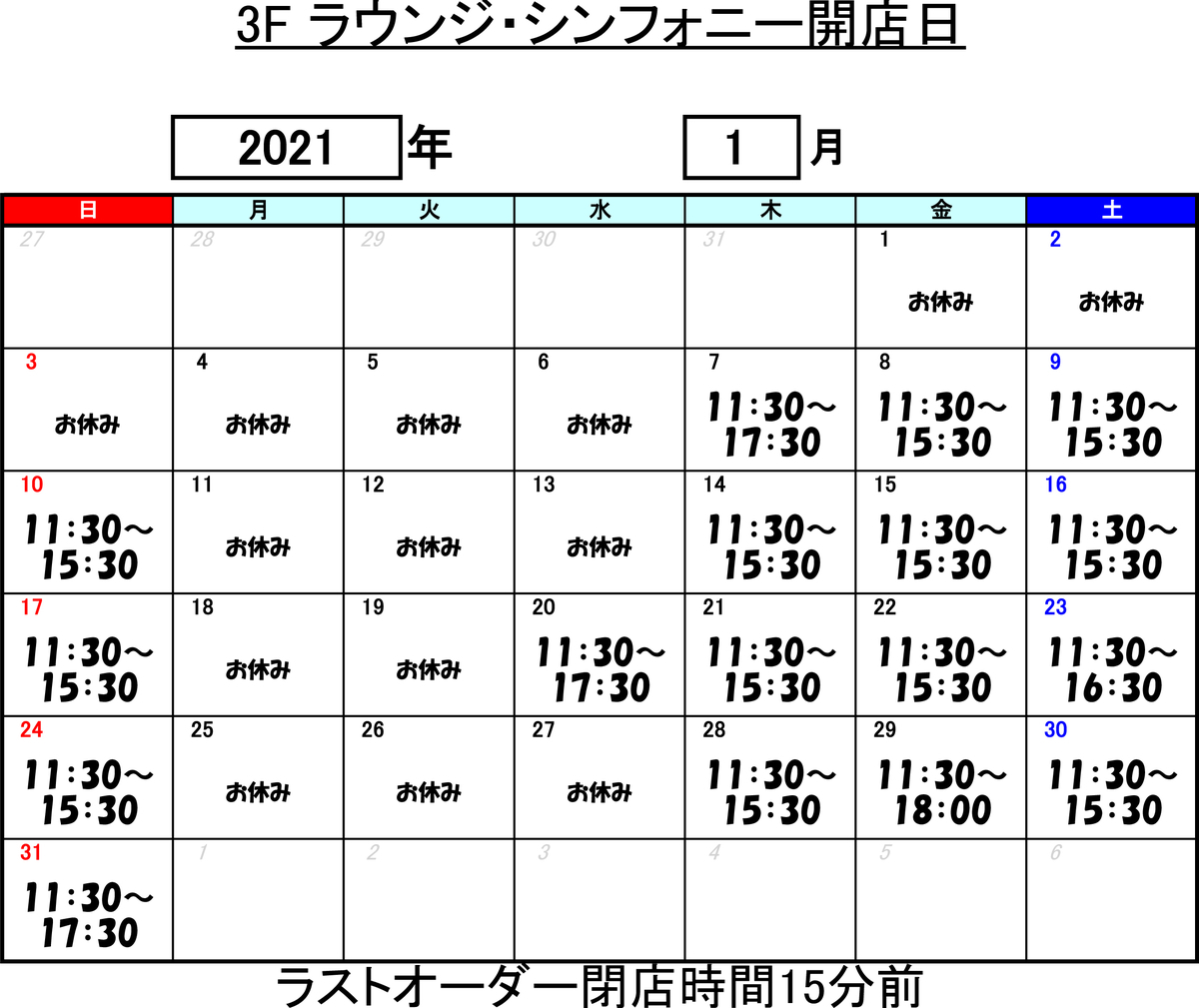 f:id:symphony2019:20210104114545j:plain