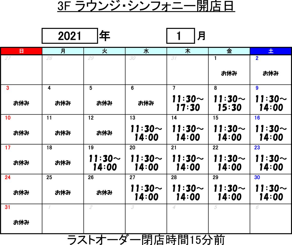 f:id:symphony2019:20210112113008j:plain