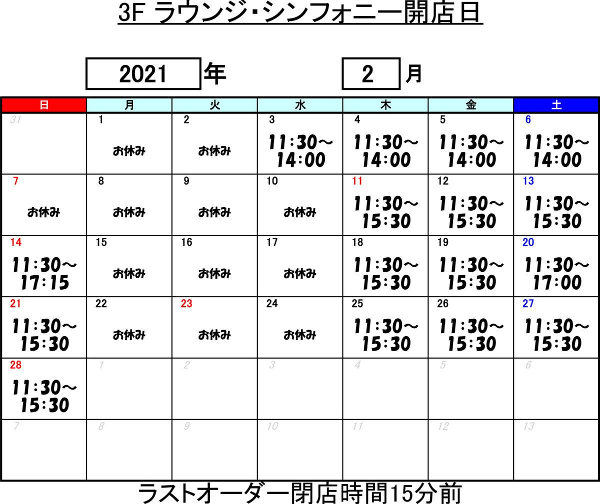 f:id:symphony2019:20210201112245j:plain