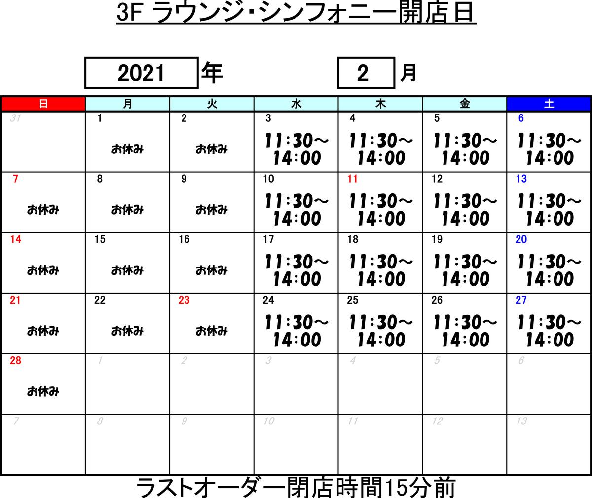 f:id:symphony2019:20210204111521j:plain