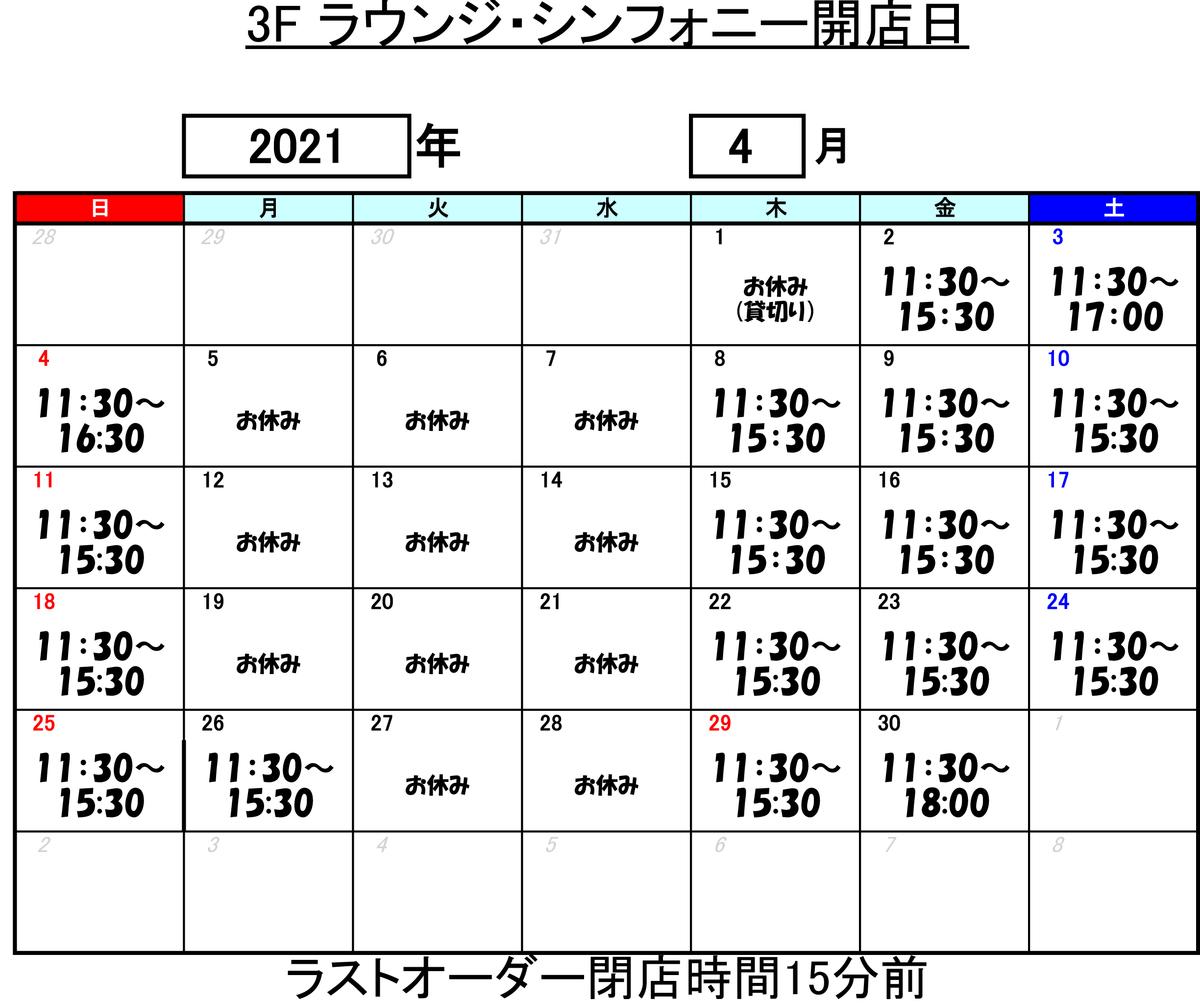 f:id:symphony2019:20210406114228j:plain
