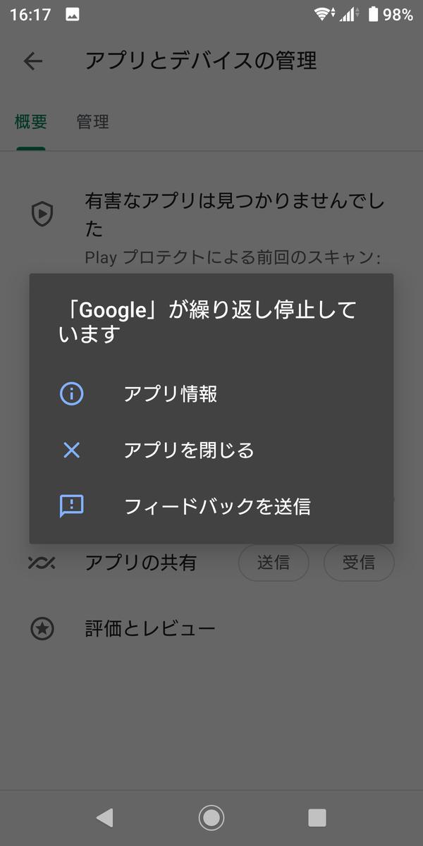 「Google]が繰り返し停止しています