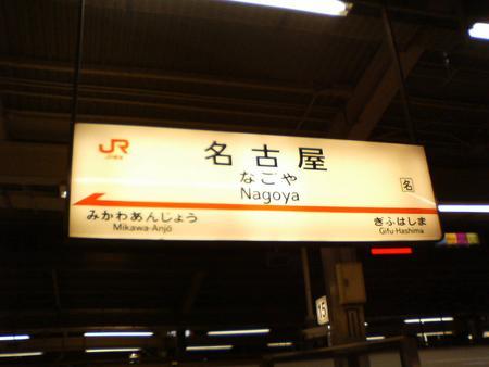 新幹線名古屋