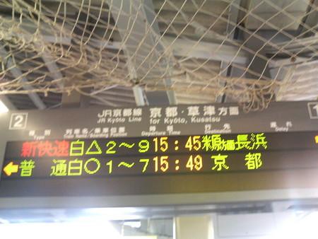 高槻駅電光掲示板