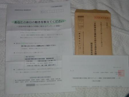 国交省アンケート1