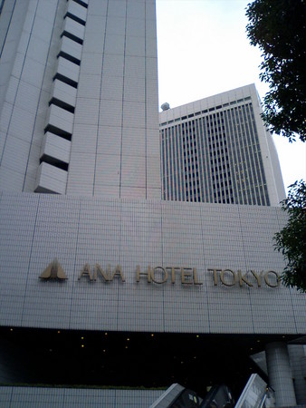 東京全日空ホテル