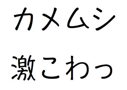 f:id:synonym_s:20170128171352p:plain