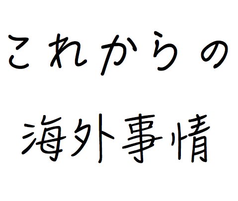 f:id:synonym_s:20170428173742p:plain