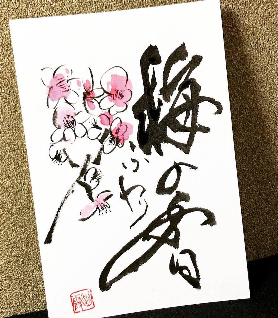 f:id:syo-yuuka:20190311121722j:image