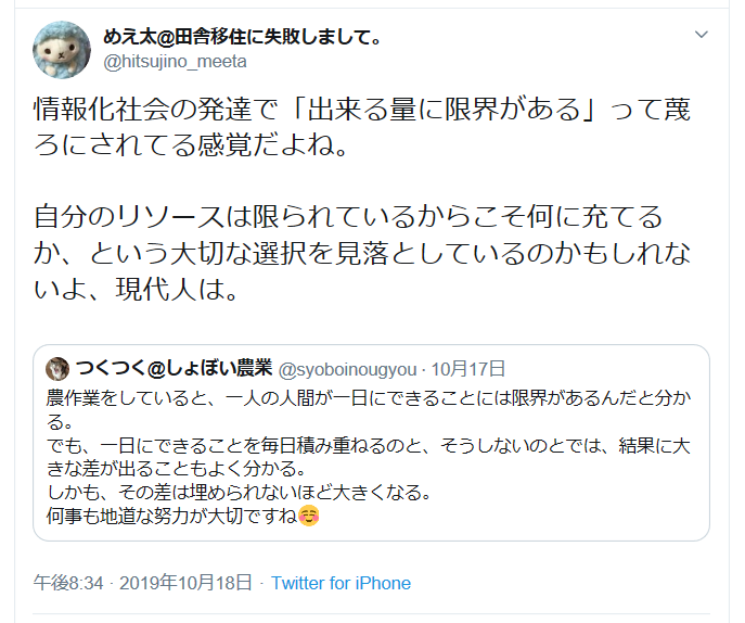 f:id:syoboi-nougyou:20191018235840p:plain