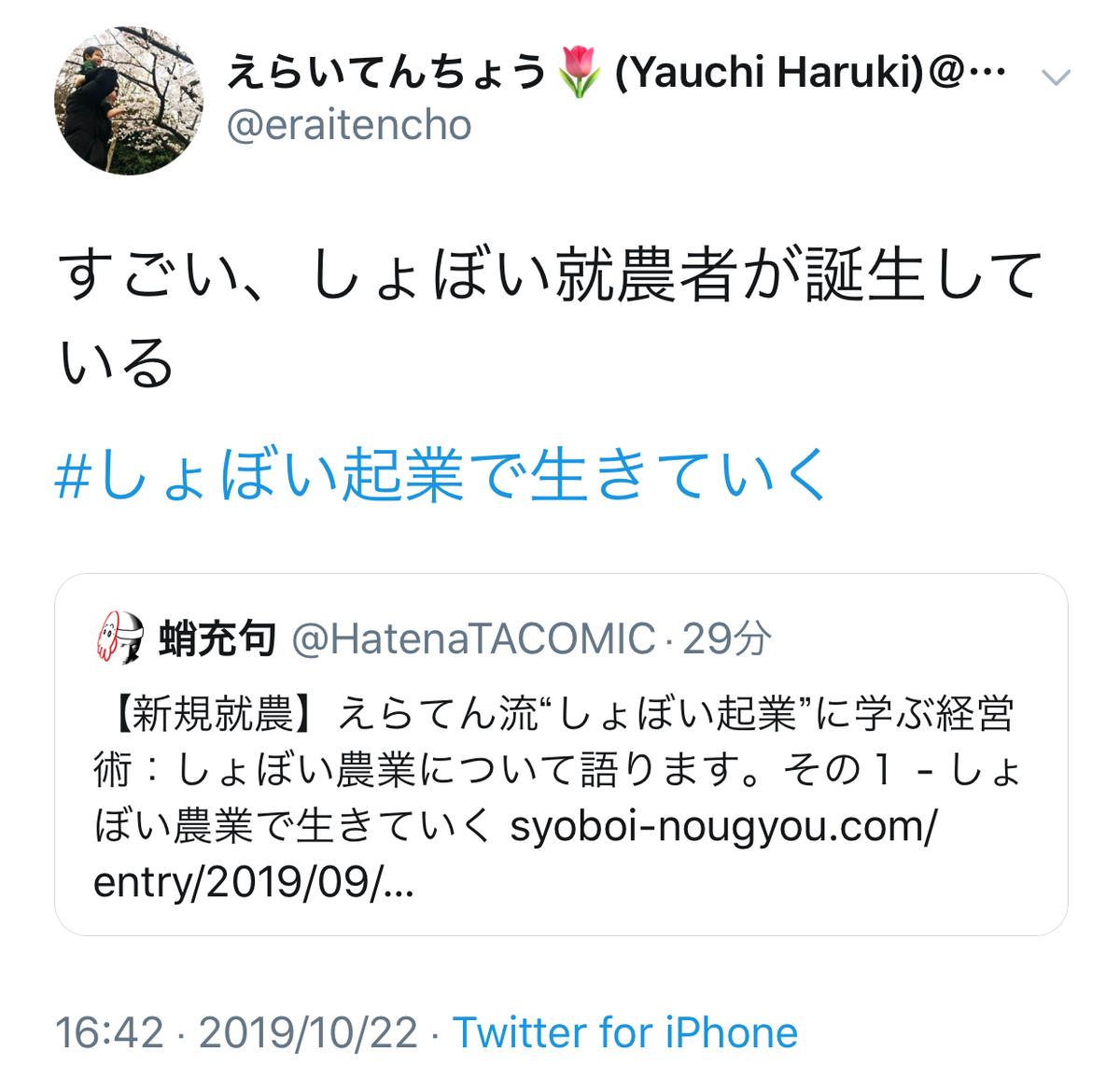 f:id:syoboi-nougyou:20191022210859p:plain