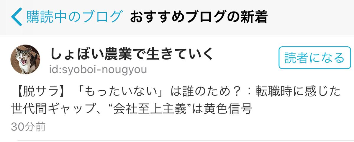 f:id:syoboi-nougyou:20191111214641p:plain