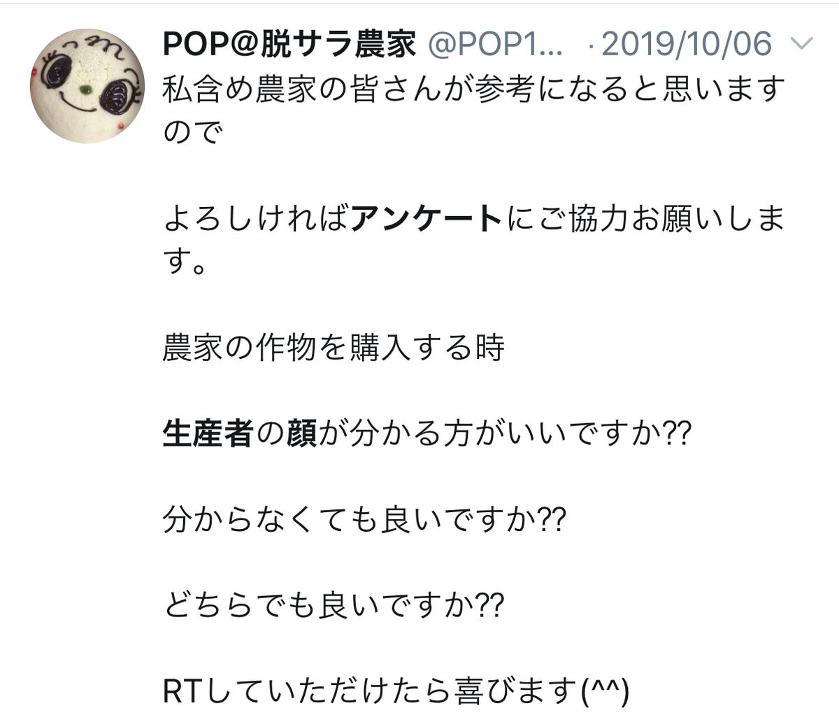 f:id:syoboi-nougyou:20191116201907p:plain
