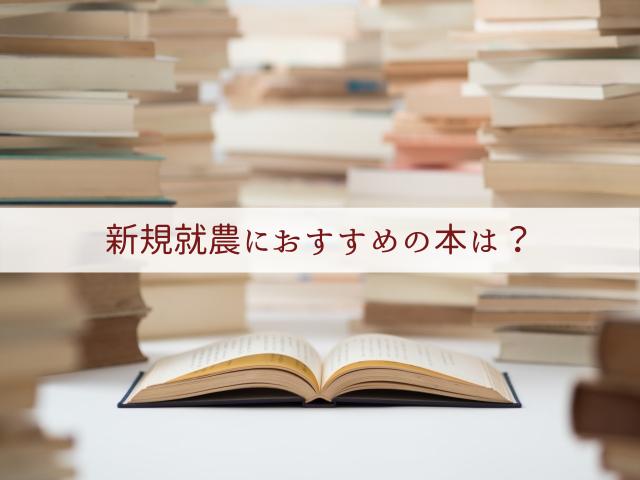 f:id:syoboi-nougyou:20191216195610p:plain