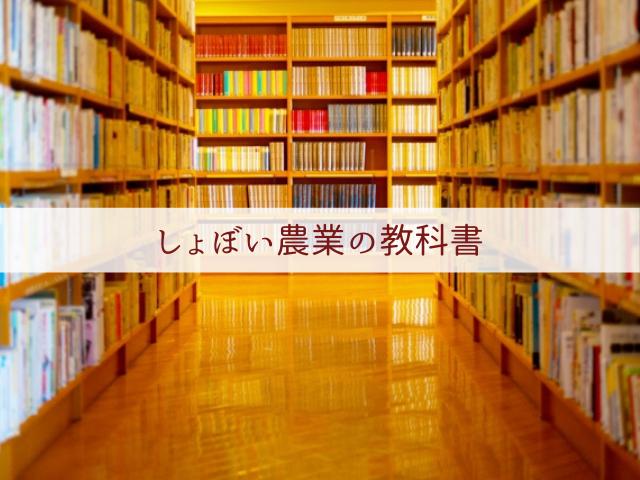 f:id:syoboi-nougyou:20200118114812p:plain