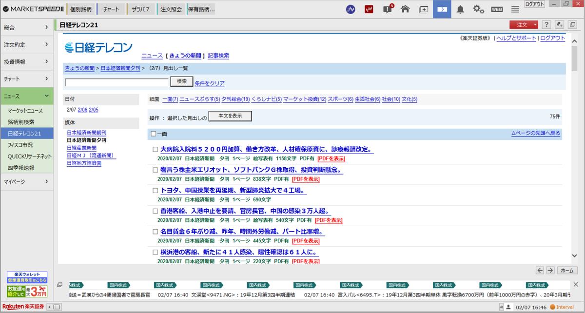 f:id:syoboi-nougyou:20200207173545p:plain