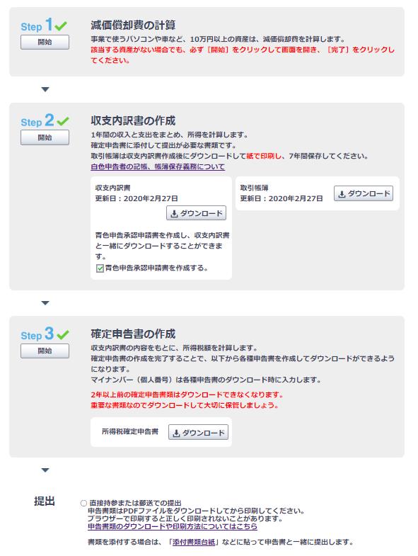 f:id:syoboi-nougyou:20200312204448p:plain