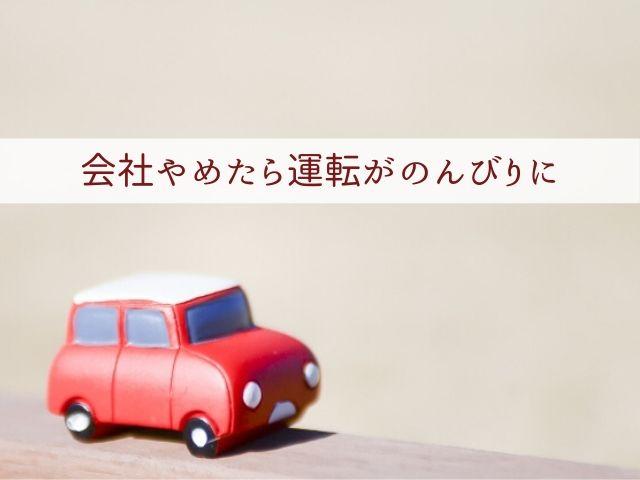 f:id:syoboi-nougyou:20200321120223j:plain