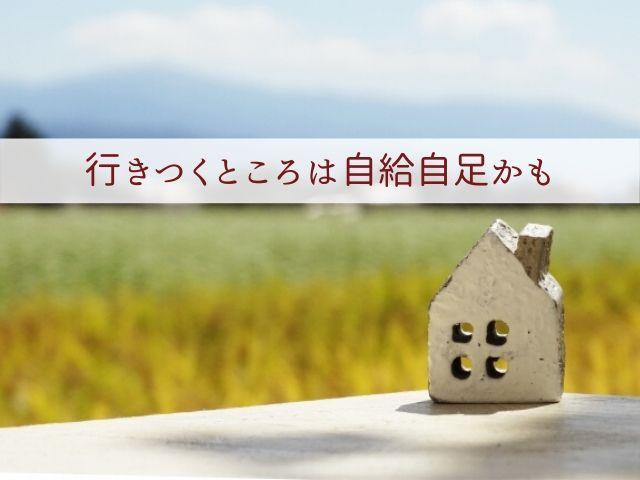 f:id:syoboi-nougyou:20200405222530j:plain
