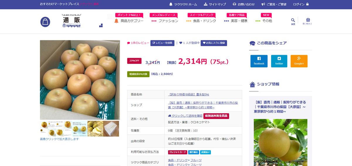 f:id:syoboi-nougyou:20200531163411p:plain