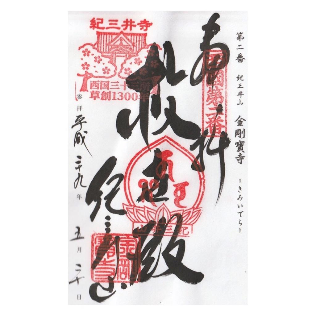 f:id:syochan8008:20180525221858j:image
