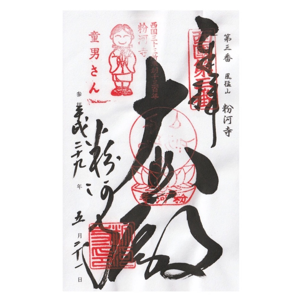 f:id:syochan8008:20180525222326j:image