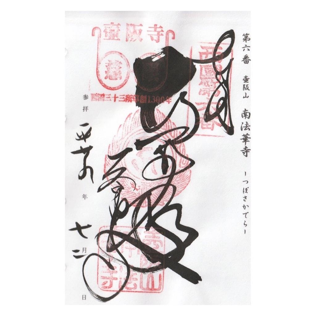 f:id:syochan8008:20180528185123j:image