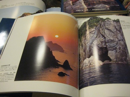 山陰海岸ジオパークをテーマにした写真集