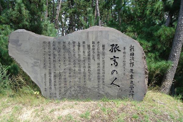 加藤文太郎孤高の人文学碑