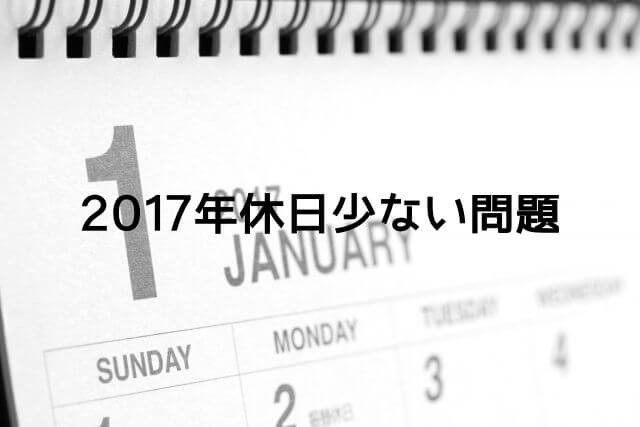 2017年祝日少ない