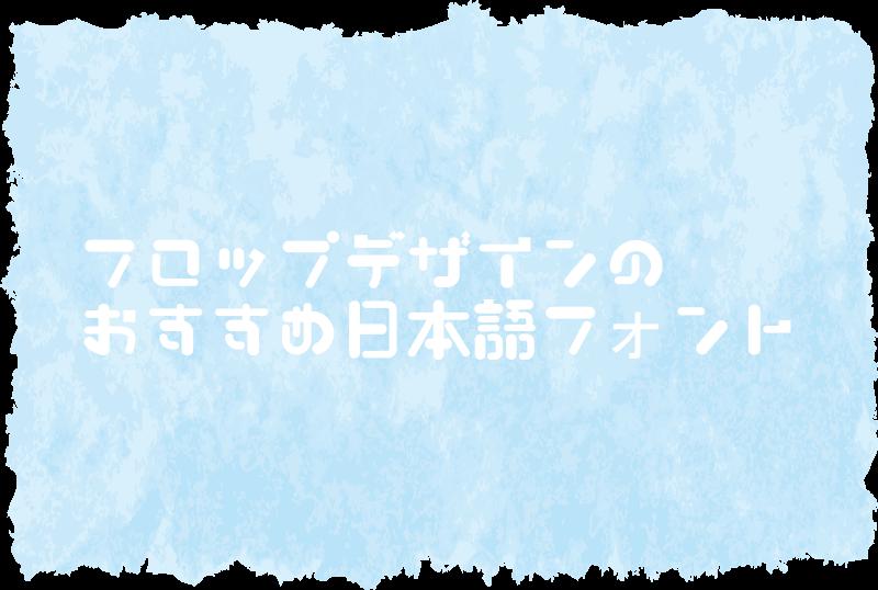 フロップデザインフォントおすすめの日本語フォント
