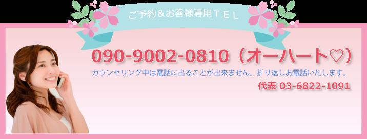 ご予約&お客様専用TEL 090-9002-0810(オーハート♡) カウンセリング中は電話に出ることが出来ません。 折り返しお電話いたします。