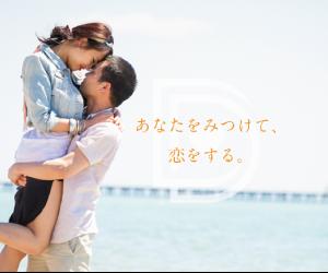 恋活恋愛デート「運命の扉」