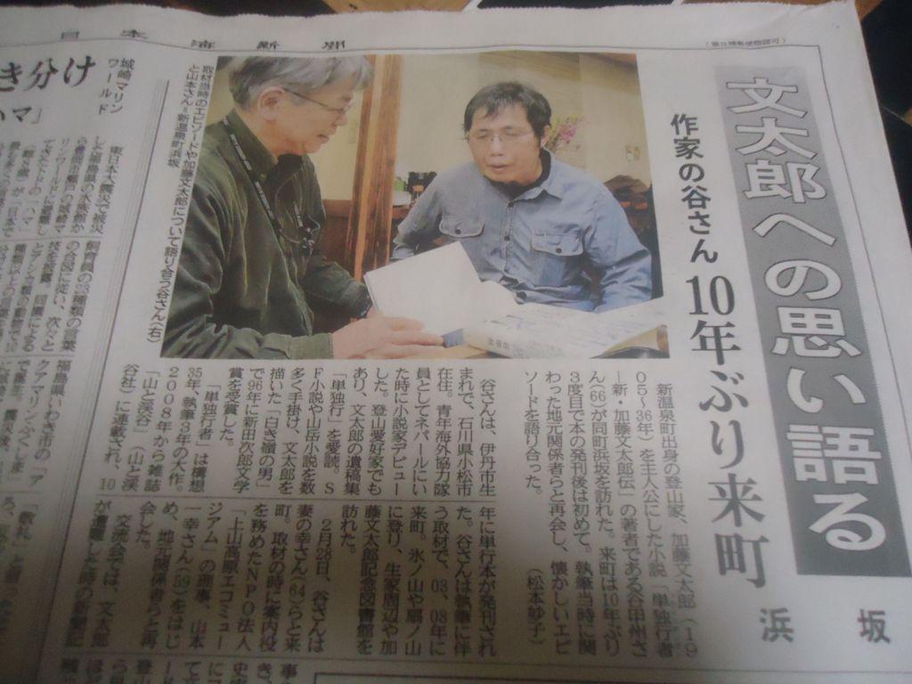 谷甲州先生 日本海新聞