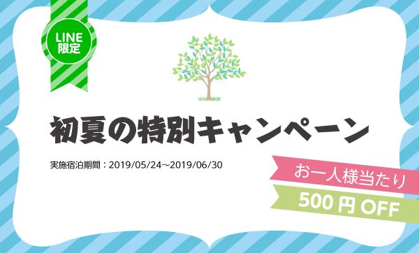 LINE@宿泊料金割引きキャンペーン