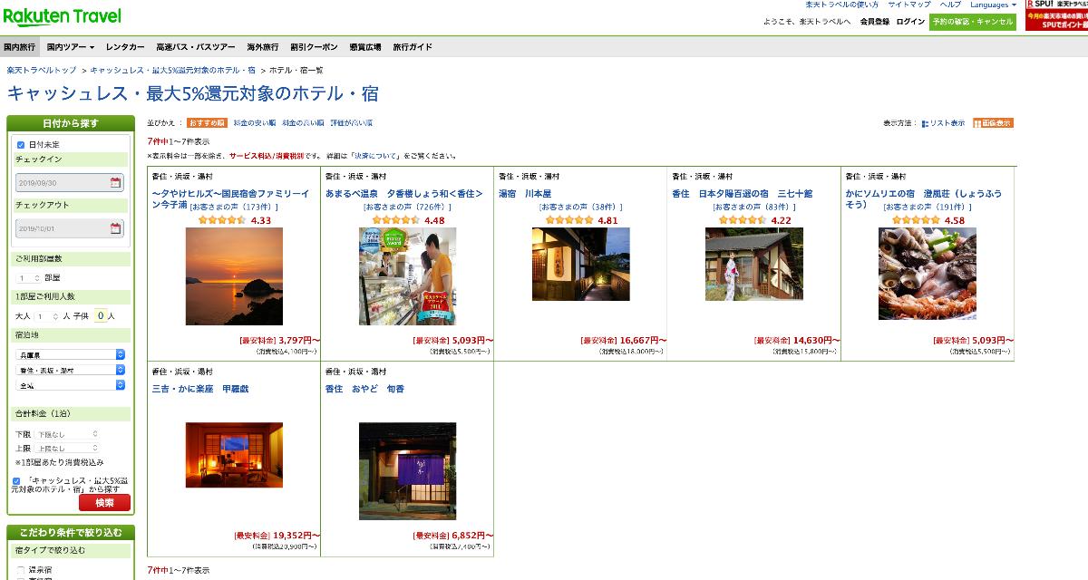 キャッシュレス・最大5%還元対象のホテル・宿 香住・浜坂・湯村