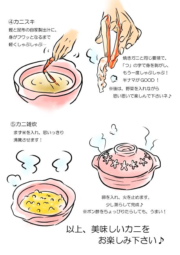 かにの美味しい食べ方 2